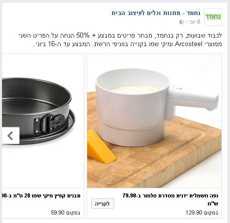 קידום בפייסבוק - מודעת מוצרים - נחמד
