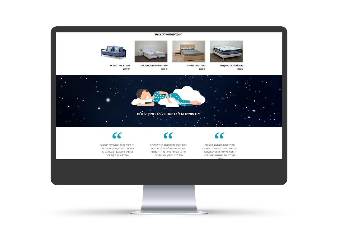 חלומות - בניית אתר מכירות