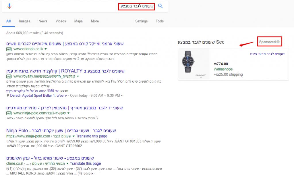 גוגל קניות - צילום מסך