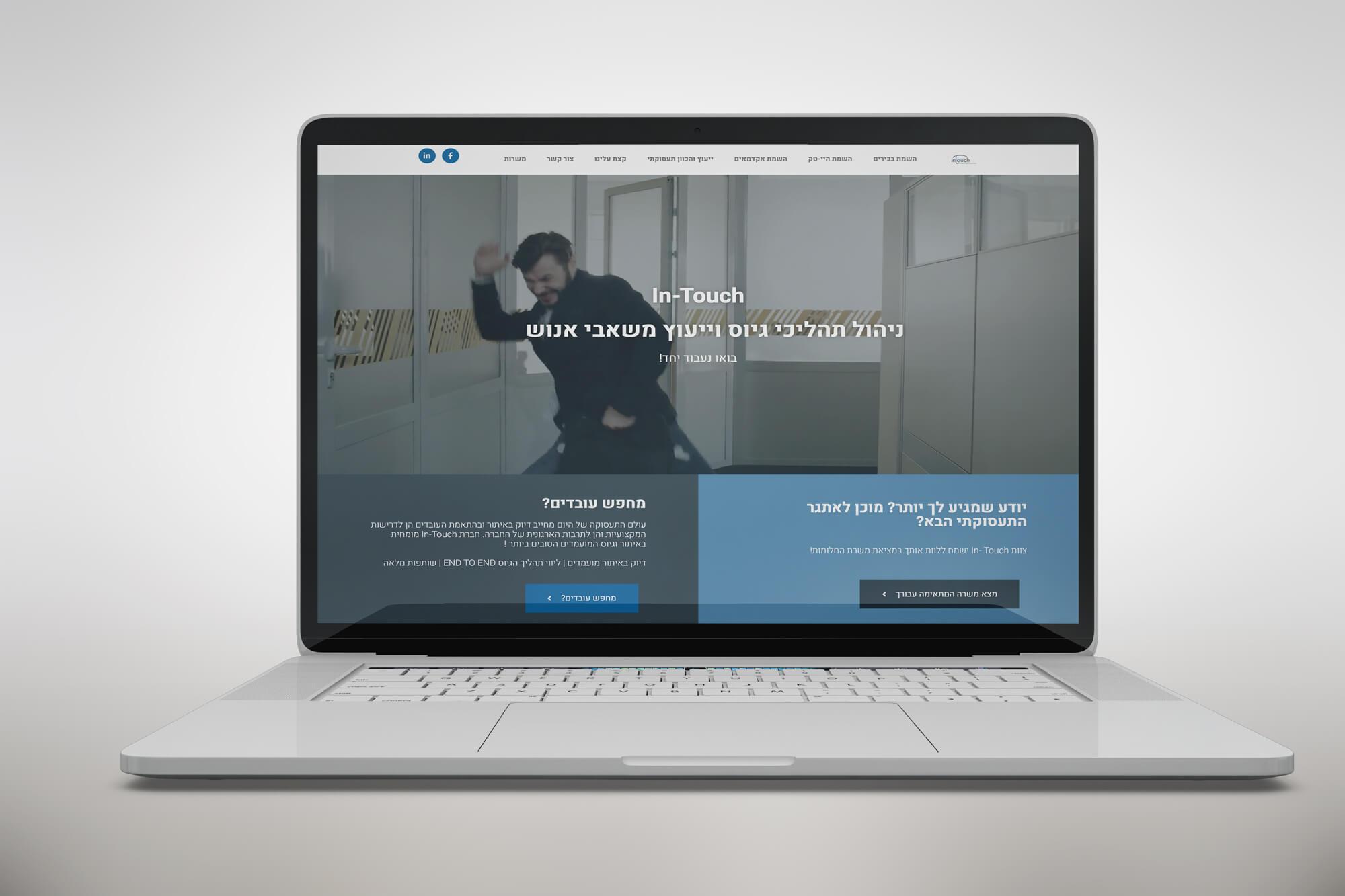 בניית אתר לחברת IN TOUCH