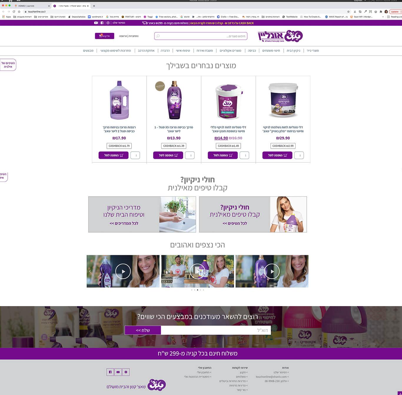 טאצ אונליין - אתר מכירות